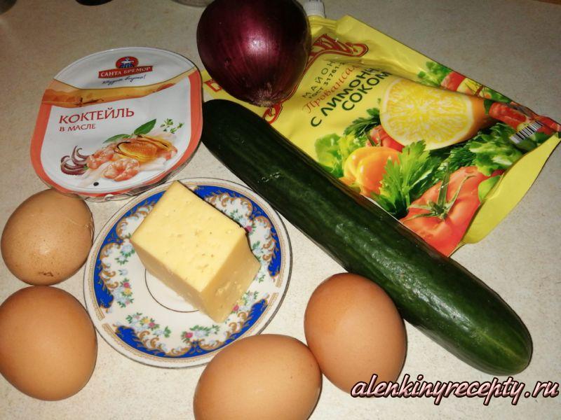 ингредиенты для салата из морского коктейля с яйцом и сыром
